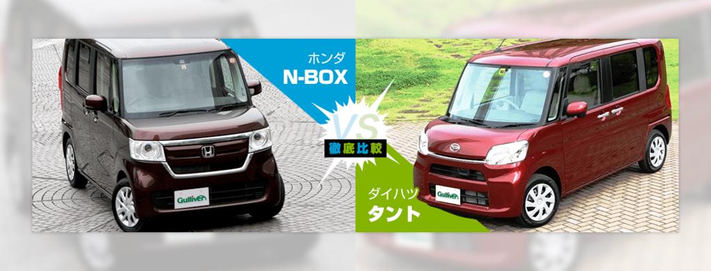 子育てにおすすめの軽自動車 タント vs N-bOX