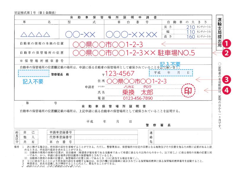 車庫証明の申請書サンプル