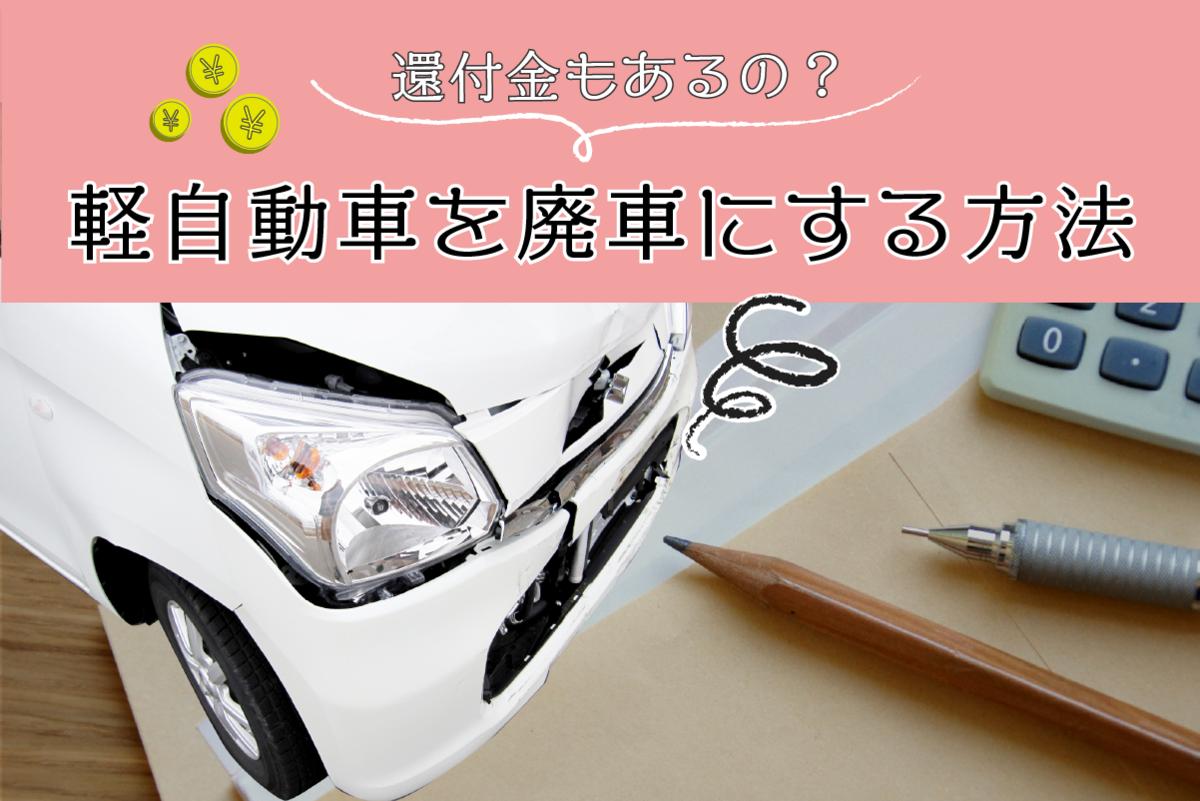 f:id:drivinghigh:20200319094627p:plain