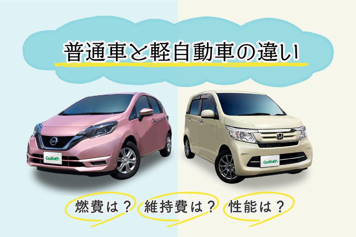 f:id:drivinghigh:20200330180305p:plain