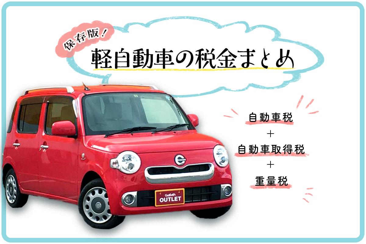 車 税金 普通