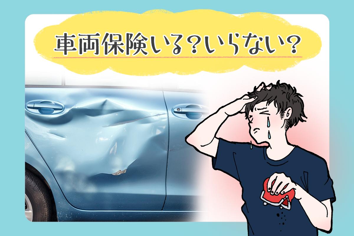 保険 必要 か 車両 車両保険の必要性は?価格が高いからこんな人は入らなくていいかも