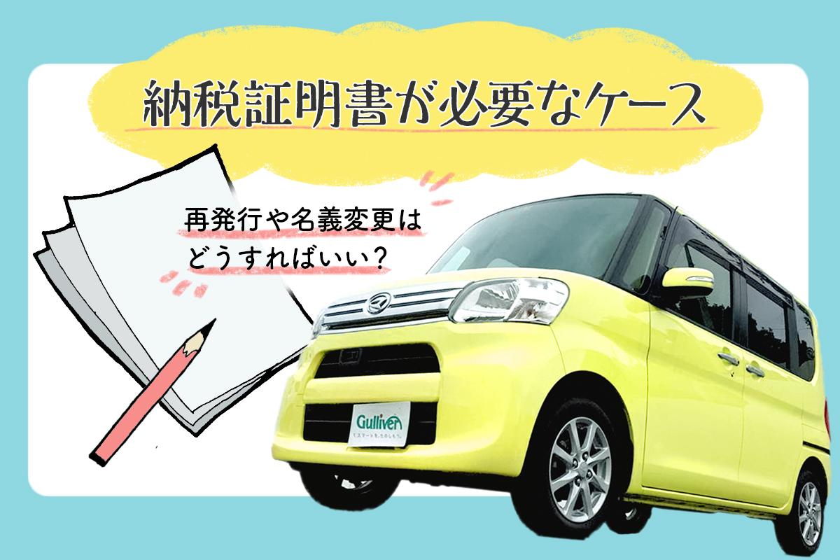 自動車 購入 書類 軽
