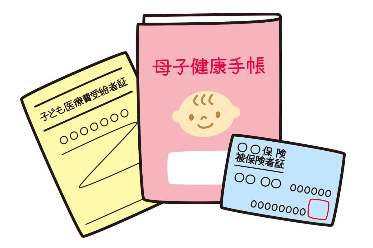 母子手帳と保険証は必ず携帯する