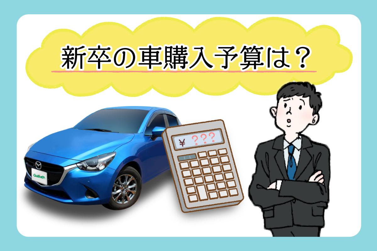 新卒の車購入予算