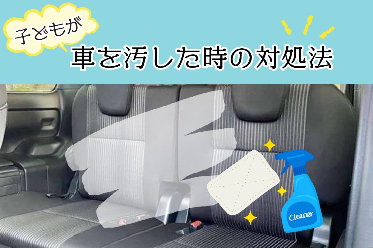 「子どもの嘔吐・お漏らし・お菓子の残骸」車を汚したときの対処方法5パターン