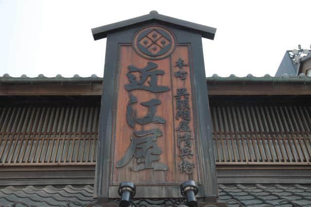 羽生パーキングエリア 上り 「鬼平江戸処」へいざ参らん!