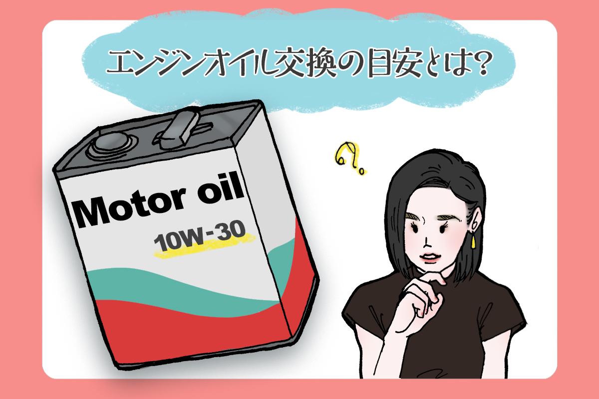 エンジンオイル交換の目安と頻度は?交換しない影響とオイルの選び方