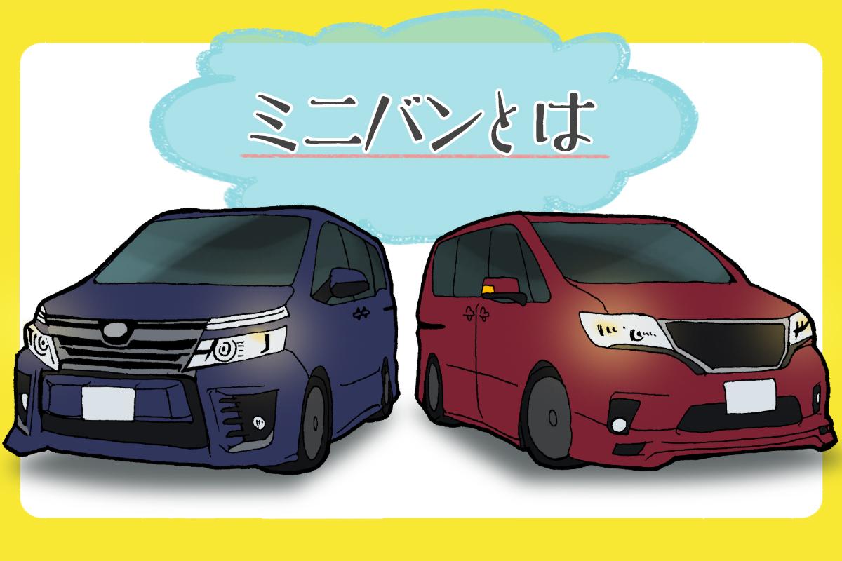ミニバンは他の車とどう違う?初めて車を購入する際の疑問を解決!