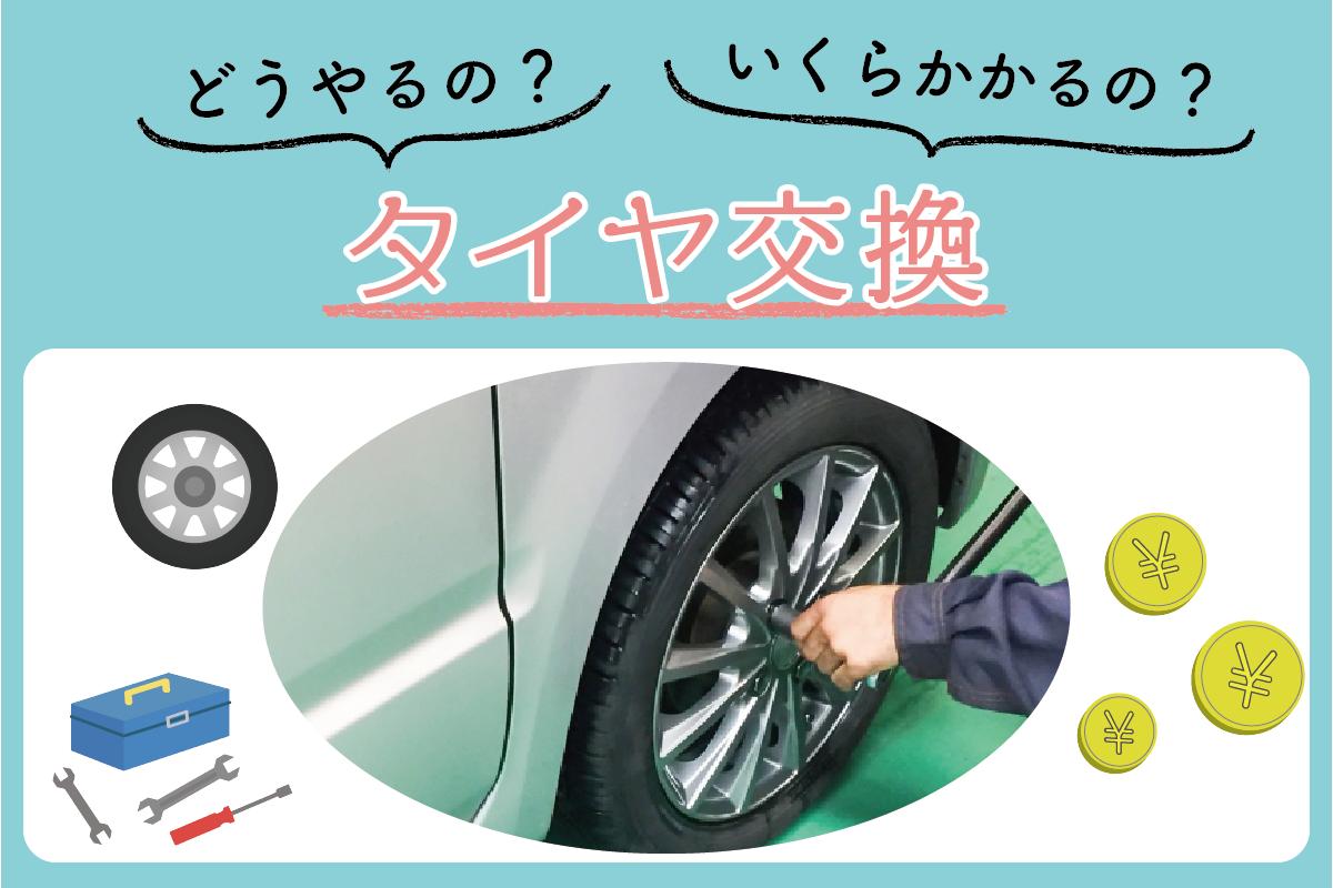 タイヤ交換の価格相場と自分で作業する方法