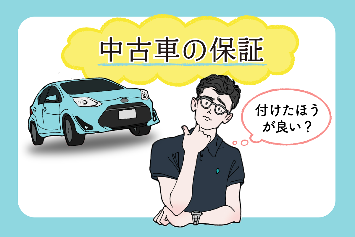 中古車保証の選び方のポイントと種類