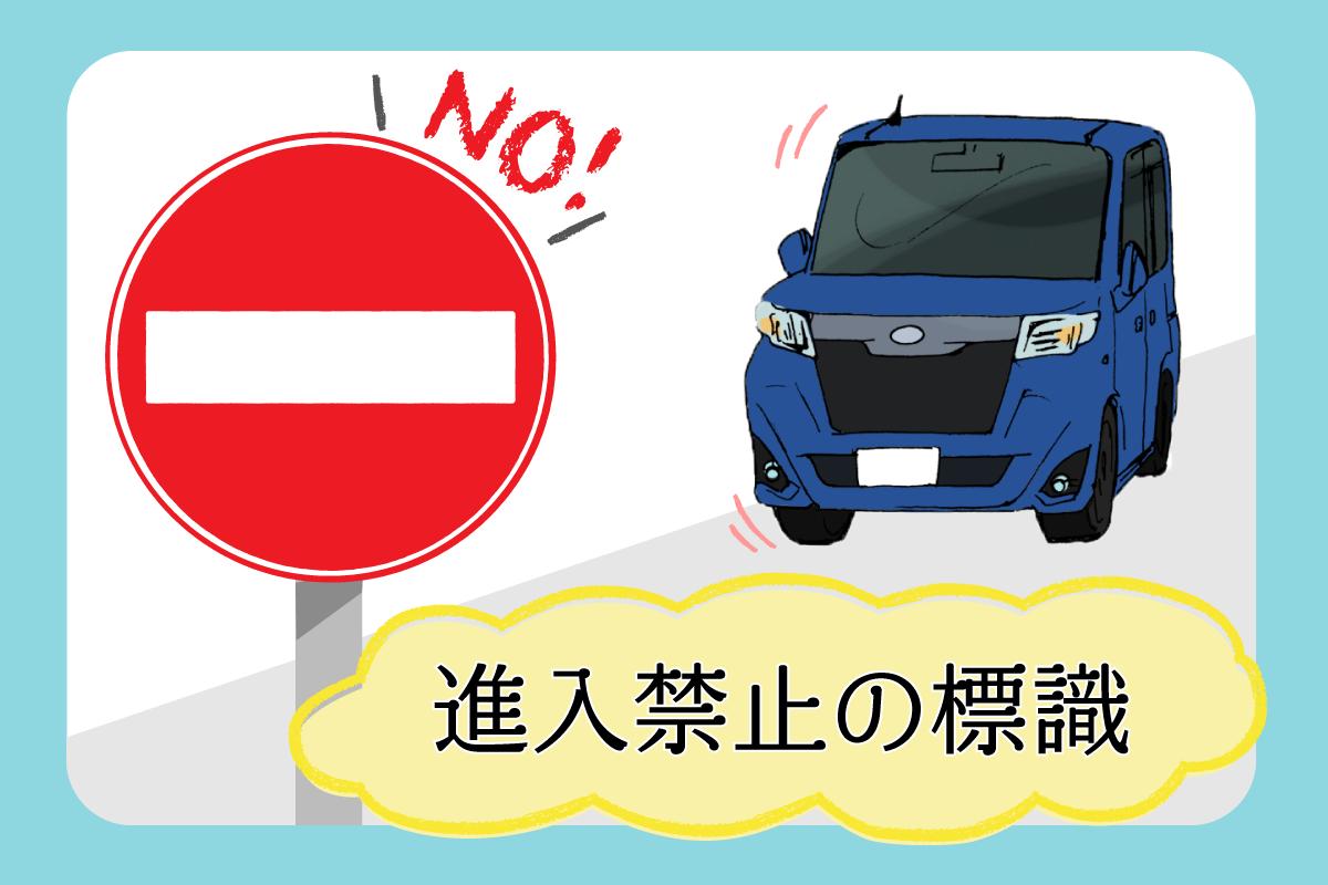 進入禁止の標識と違反した時の罰則