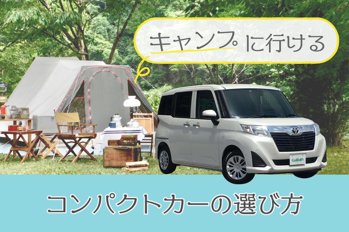 キャンプに行けるコンパクトカーおすすめ車種