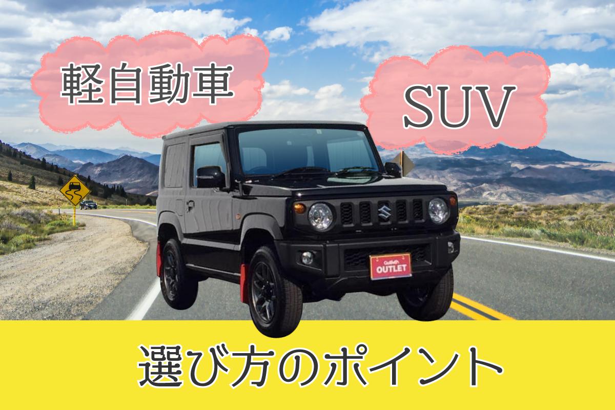 軽自動車SUVの選び方とおすすめ5選