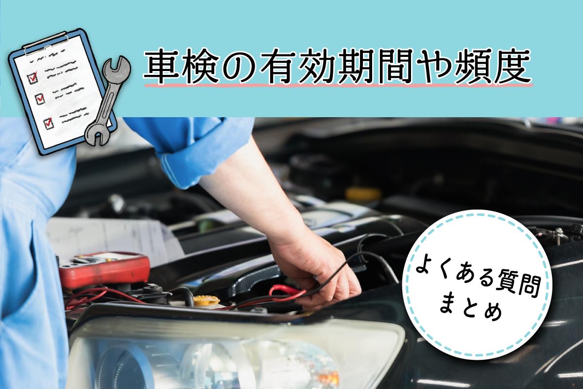 車検の有効期間や頻度の一覧