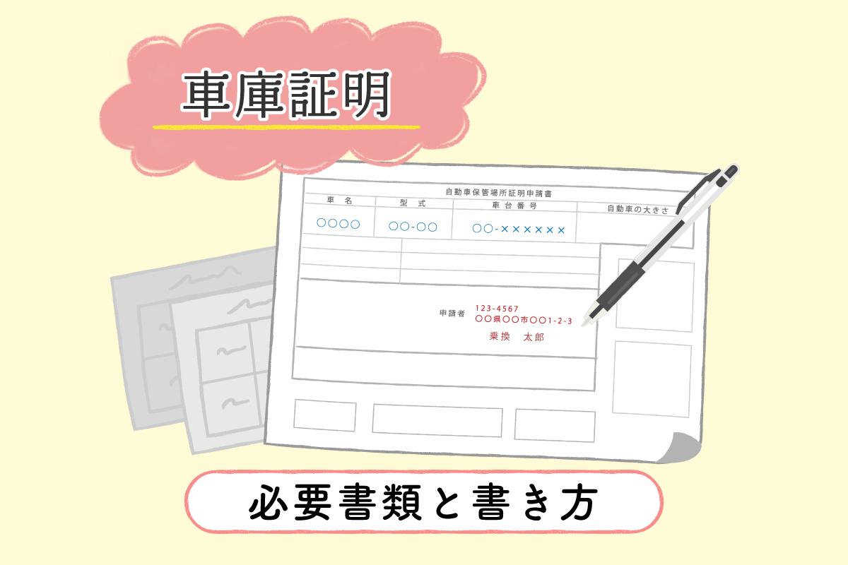 詳しい記入例付】車庫証明の必要書類と書き方のポイント - クルマの ...