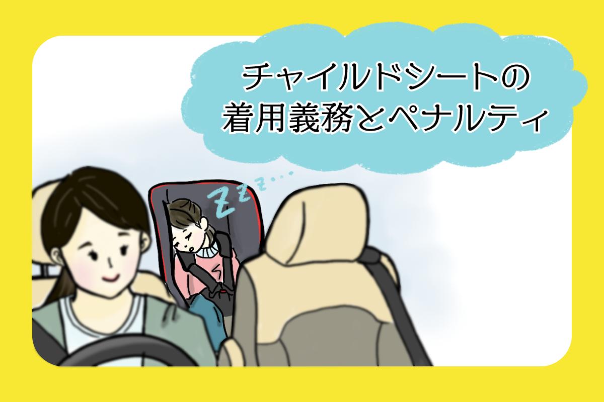 チャイルドシートの着用義務とペナルティ(違反点数・罰金)
