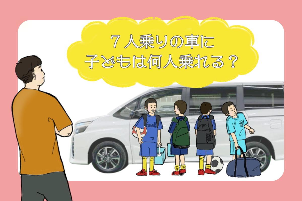 「7人乗りに8人は違反?」大人と子どもが乗れる人数の一覧表と定員の考え方