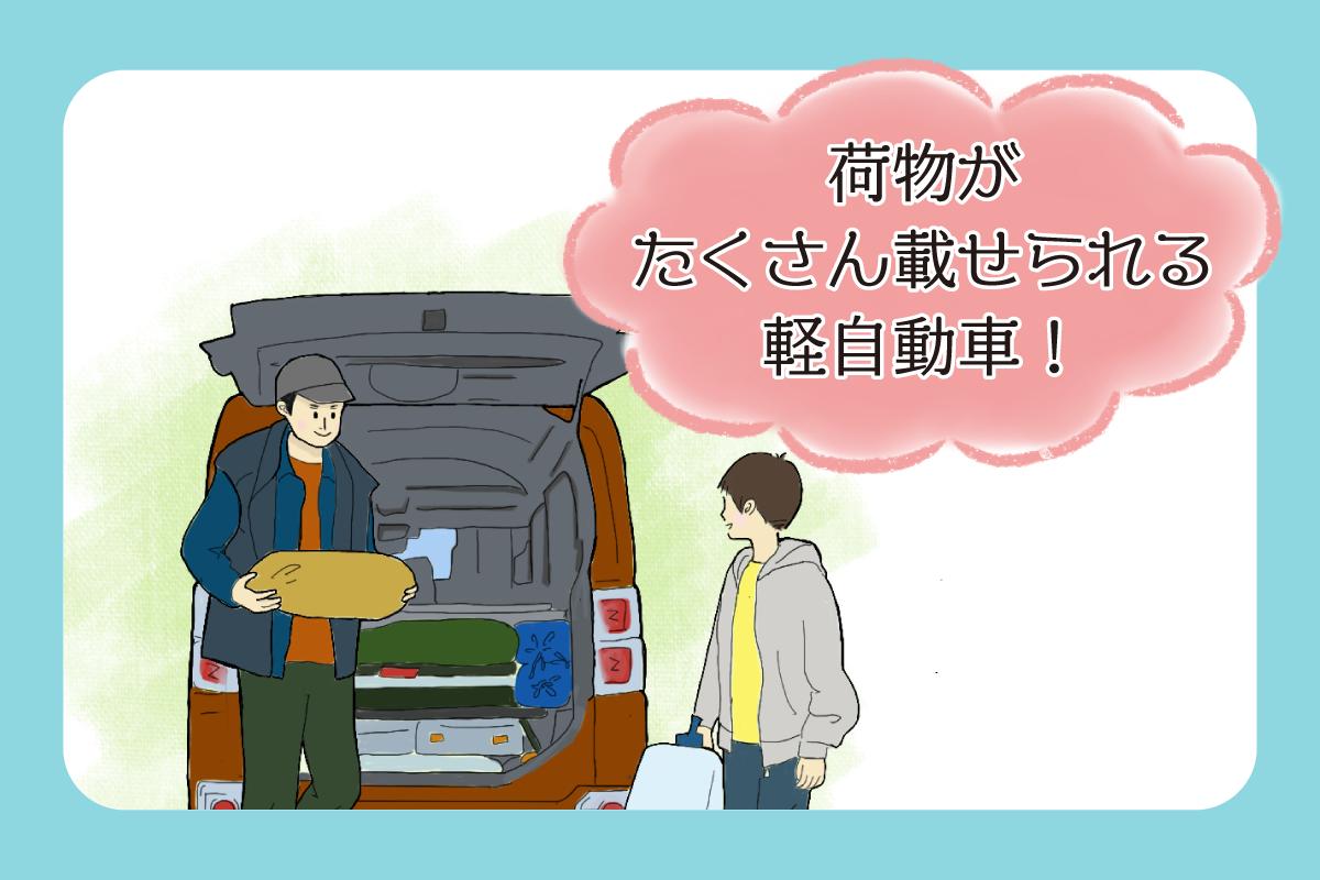 「荷物がたくさん載せられる軽自動車!」選び方とオススメ5選