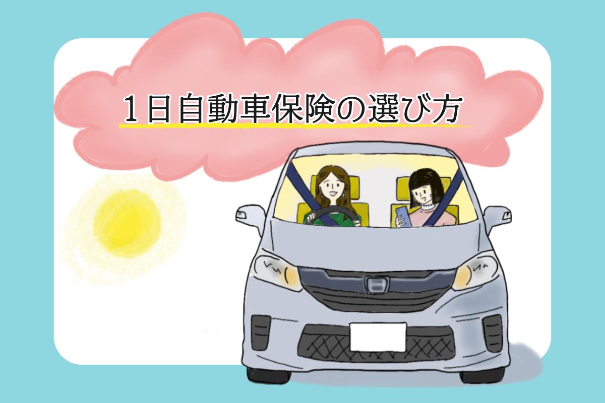 「どんな時に使うの?」1日自動車保険の対象、選び方、注意点
