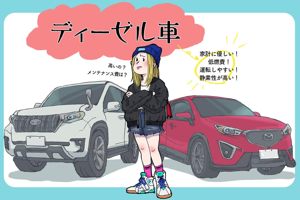 ディーゼル車(クリーンディーゼル)とはどんな車?メリット・デメリットと、ガソリン車との違いまとめ