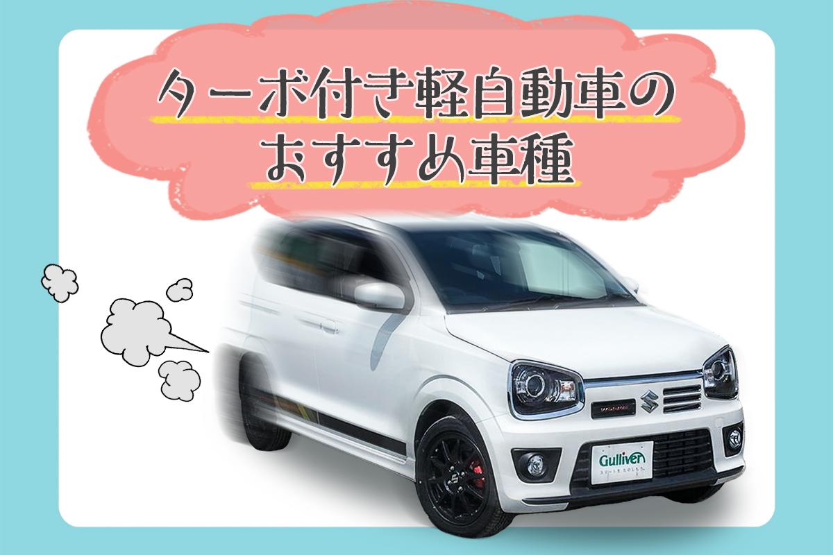 ターボ付き軽自動車おすすめ車種7選、ターボの必要性についても解説!