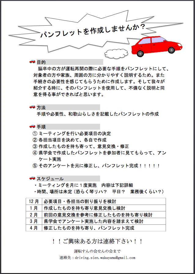 f:id:drivingsienwakayama:20161107214605p:plain