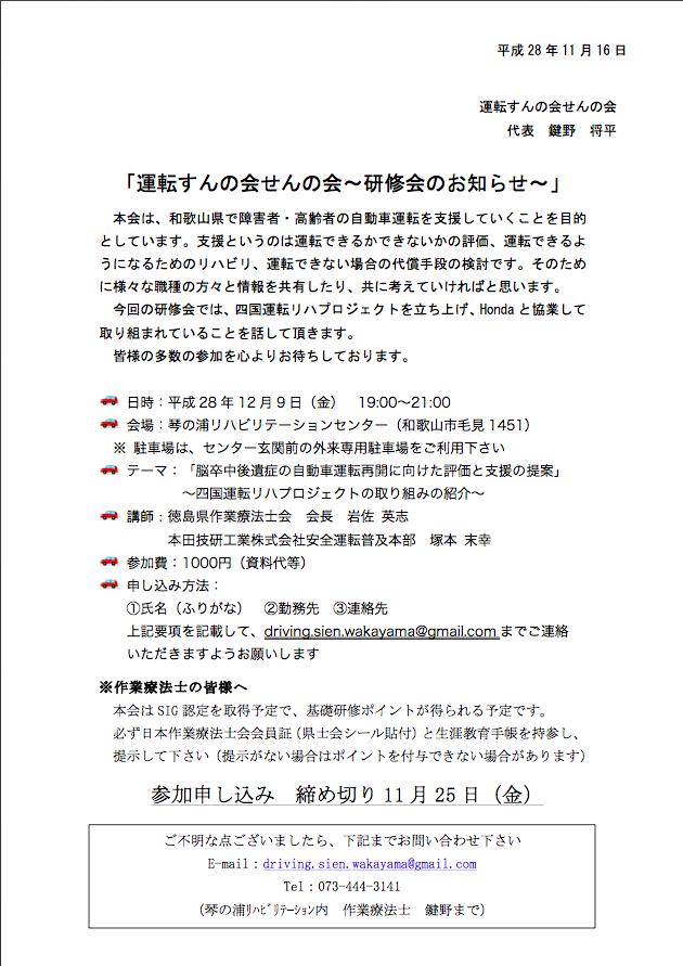 f:id:drivingsienwakayama:20161120171600p:plain