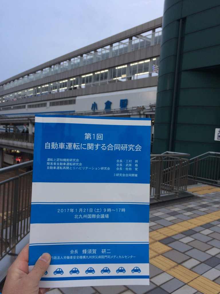 f:id:drivingsienwakayama:20170121174928j:plain