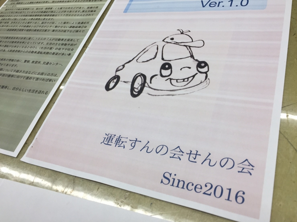 f:id:drivingsienwakayama:20170225202116j:plain