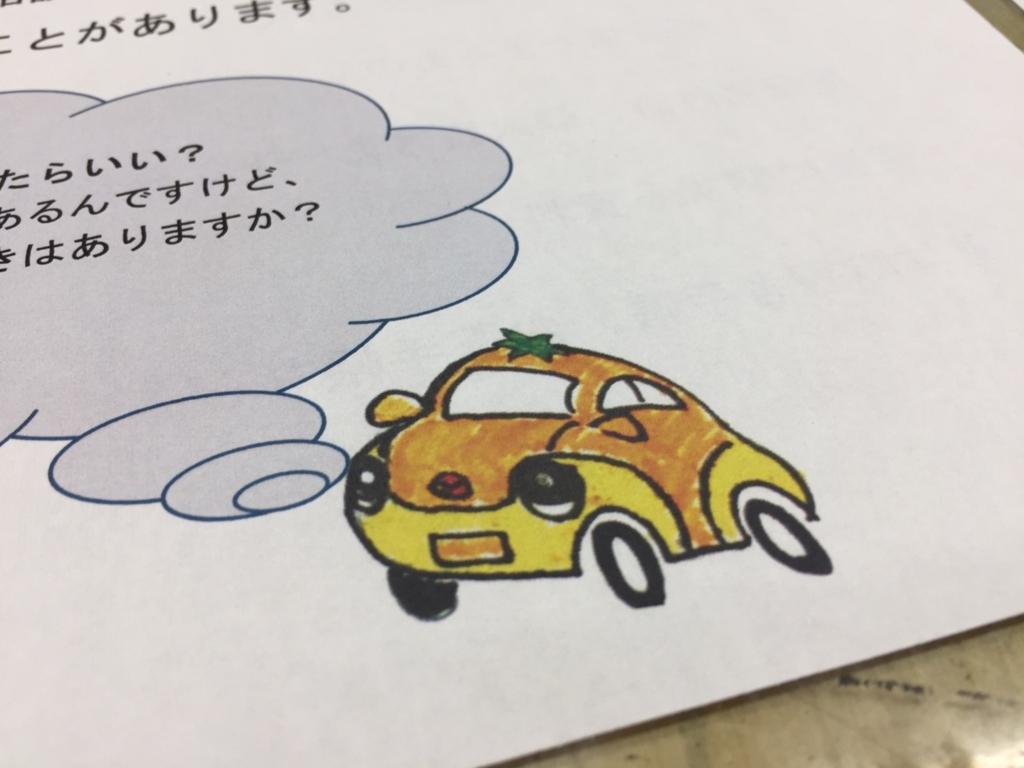 f:id:drivingsienwakayama:20170410191511j:plain
