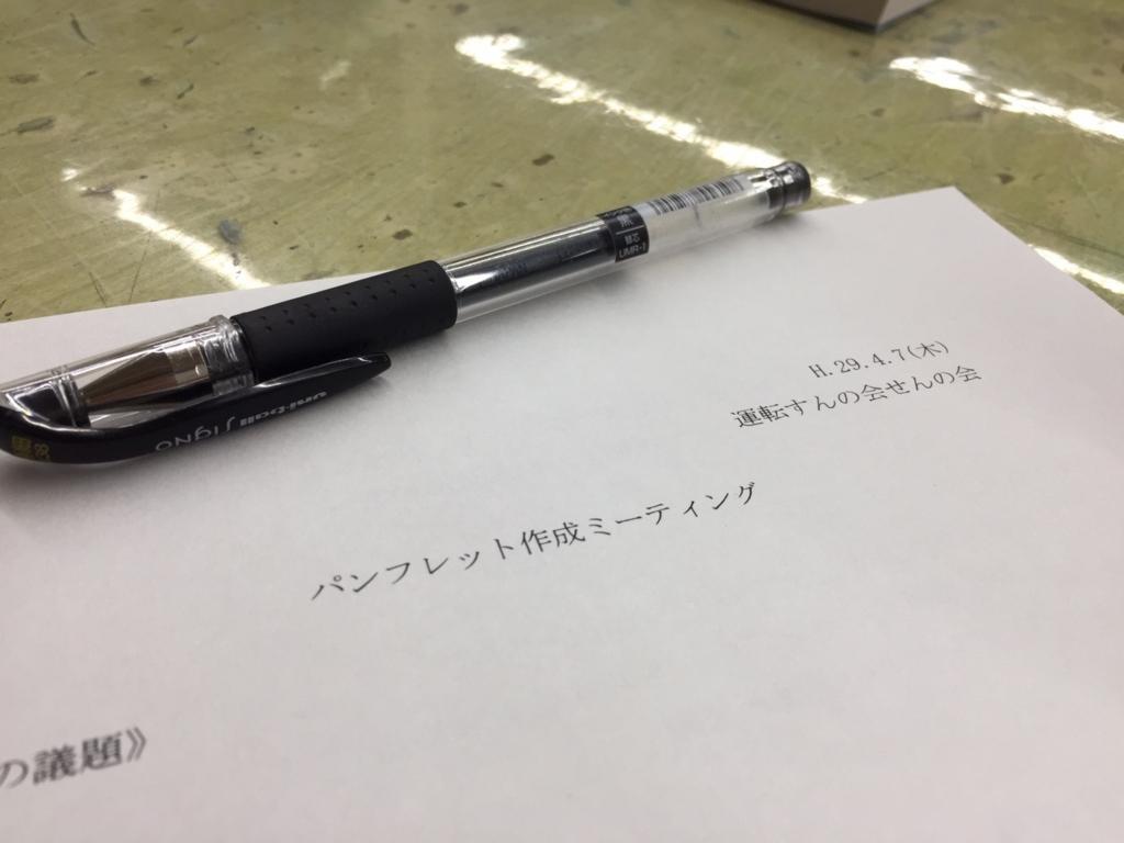 f:id:drivingsienwakayama:20170410191532j:plain