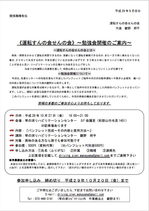 f:id:drivingsienwakayama:20171001222042p:plain