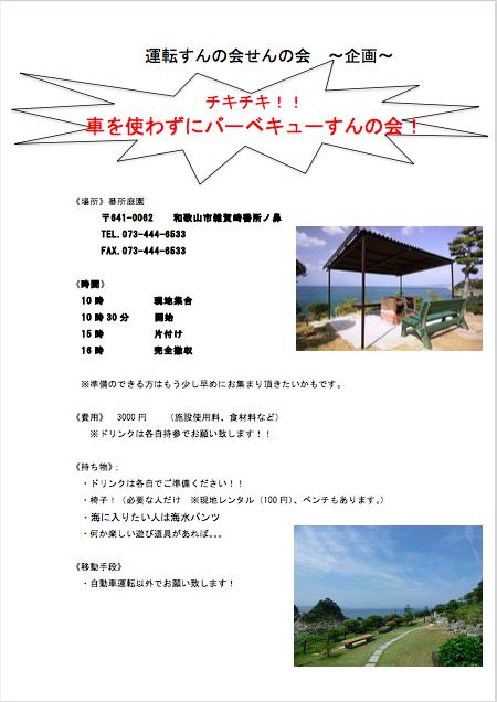 f:id:drivingsienwakayama:20171011223055p:plain