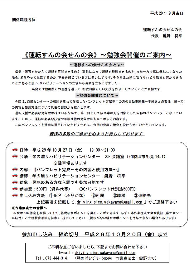 f:id:drivingsienwakayama:20171017210622p:plain