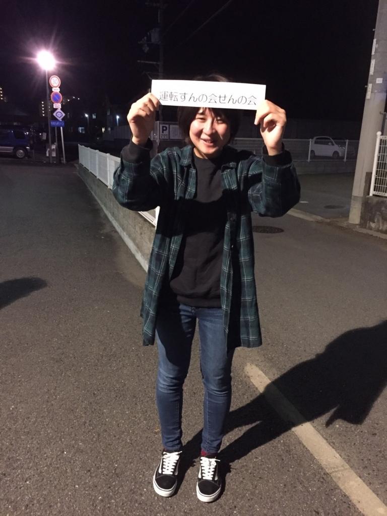 f:id:drivingsienwakayama:20171030224750j:plain