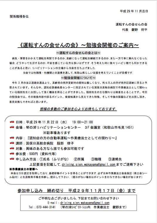f:id:drivingsienwakayama:20171106214238p:plain
