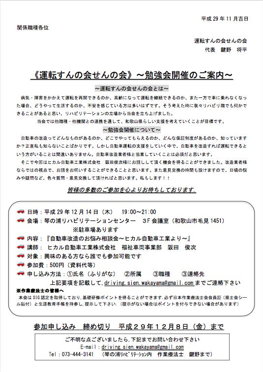 f:id:drivingsienwakayama:20171124082622p:plain