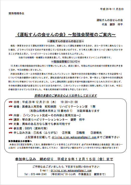 f:id:drivingsienwakayama:20171128005036p:plain