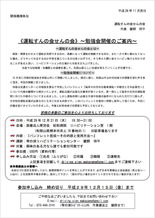 f:id:drivingsienwakayama:20171201172735p:plain