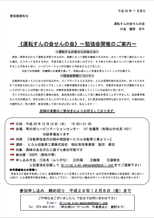 f:id:drivingsienwakayama:20171201172807p:plain