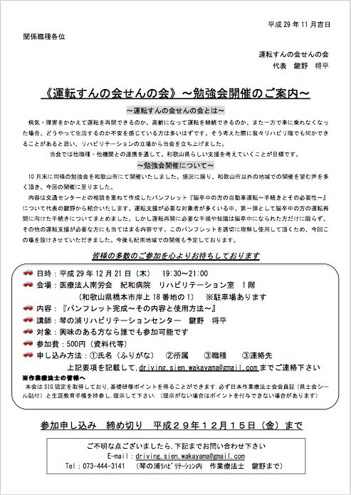 f:id:drivingsienwakayama:20171204220240p:plain
