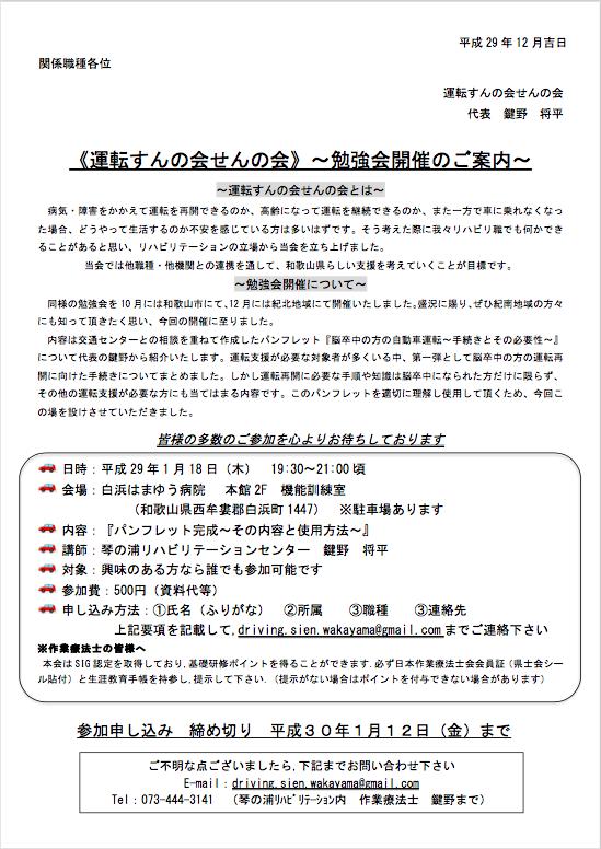 f:id:drivingsienwakayama:20171220225028p:plain