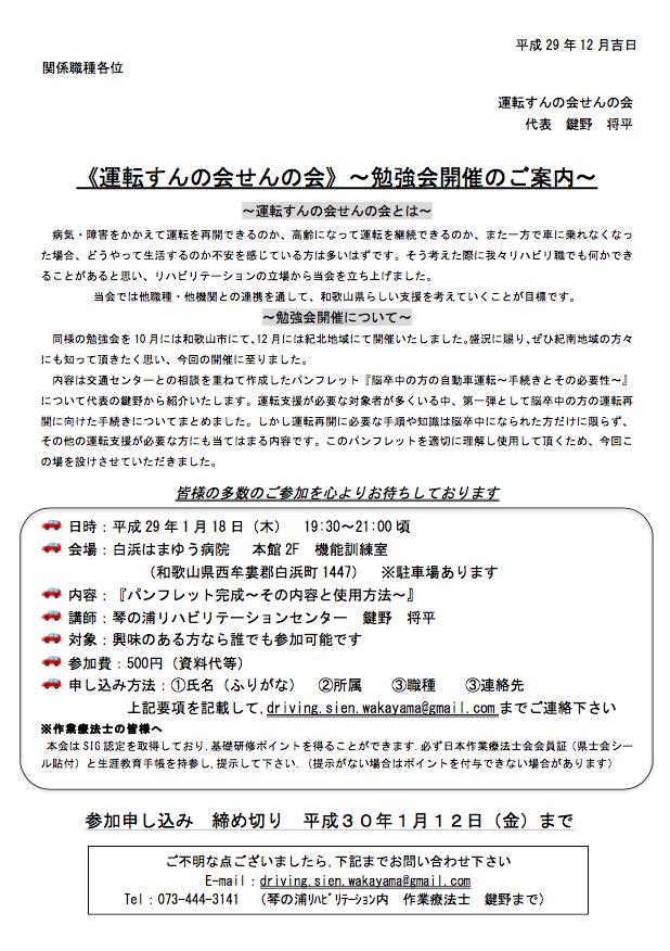 f:id:drivingsienwakayama:20180114205318p:plain