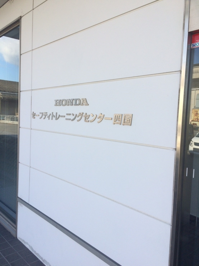 f:id:drivingsienwakayama:20180127115056j:plain