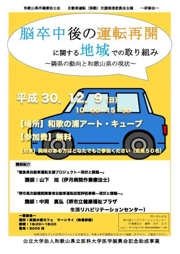 f:id:drivingsienwakayama:20181017213858p:plain