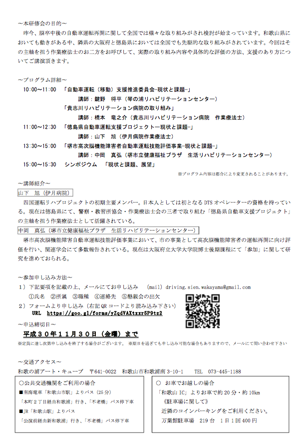 f:id:drivingsienwakayama:20181017213905p:plain