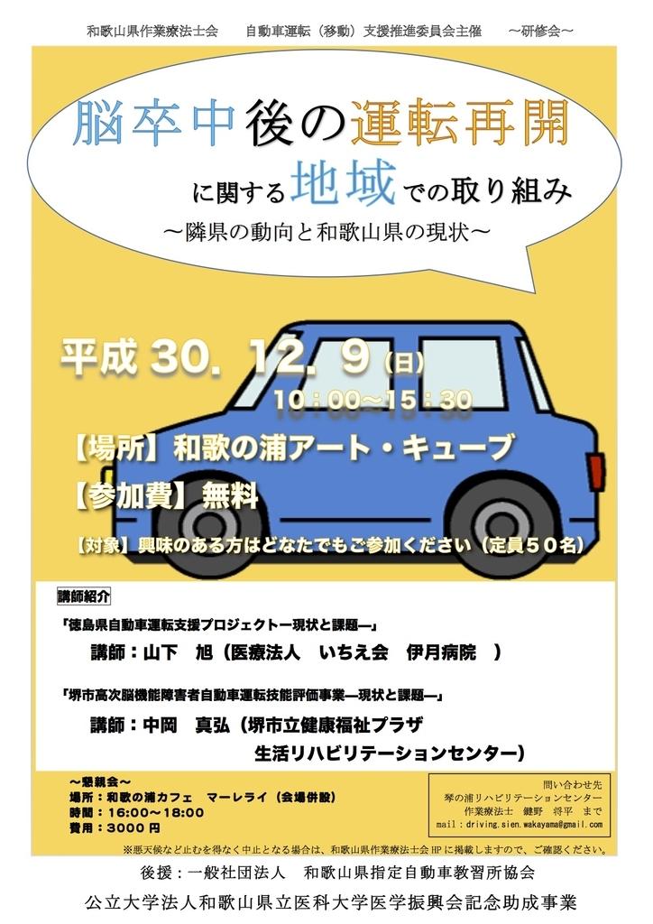 f:id:drivingsienwakayama:20181106213233j:plain