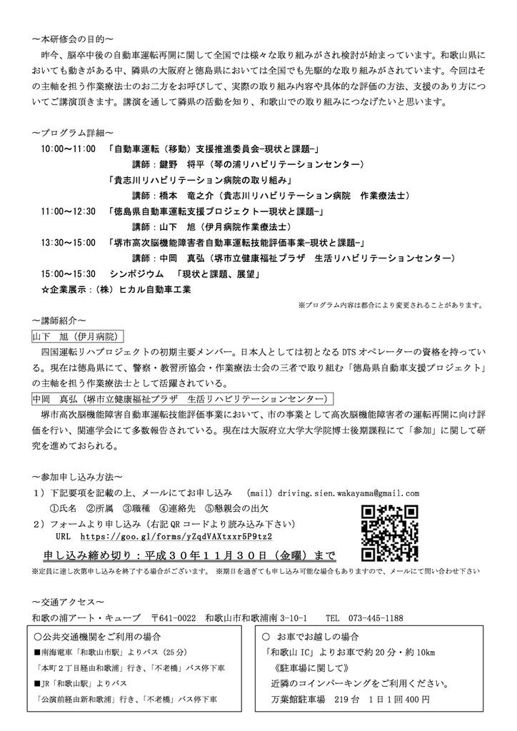 f:id:drivingsienwakayama:20181106213307j:plain