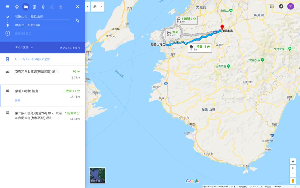 f:id:drivingsienwakayama:20190303204255p:plain